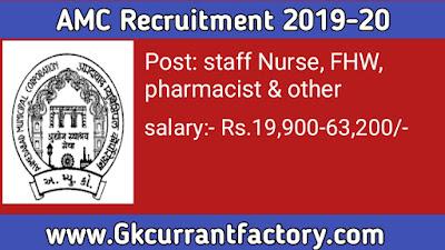 AMC Recruitment, AMC staff Nurse, pharmacist, female Health worker Recruitment