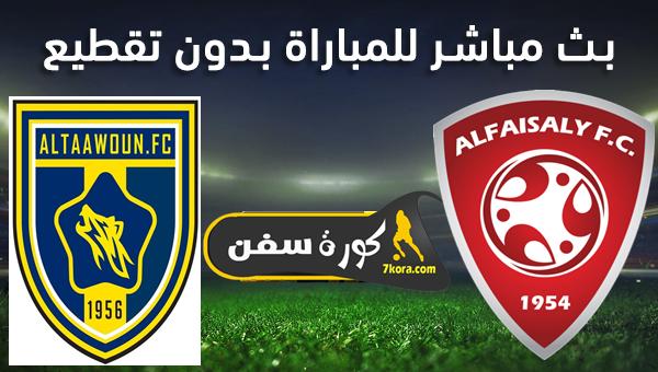 موعد مباراة الفيصلي والتعاون بث مباشر بتاريخ 04-08-2020 الدوري السعودي