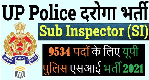 यूपी पुलिस एसआई भर्ती 2021