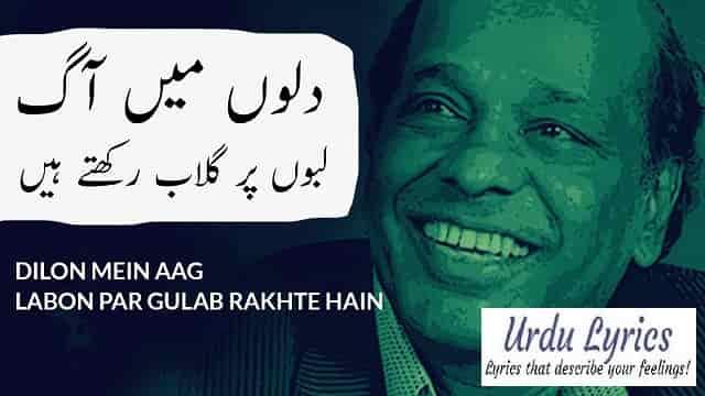 Sad Urdu Poetry - Dilon Mein Aag Labon Par Gulab Rakhte Hain | Rahat Indori