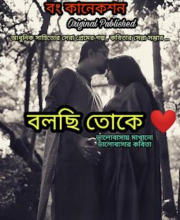 বলছি তোকে - Premer Kobita - Romantic Bangla kobita - Love poem