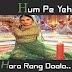 Haan Maar Daala / मार डाला, हा मार डाला / Lyrics In Hindi Devdas (2002)