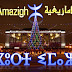 البوابة الأمازيغية تهنيء زوارها ومتابعيها الاوفياء بمناسبة رأس السنة الامازيغية الجديدة  2967