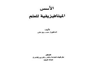 تحميل كتاب الأسس الميتافيزيقية للعلم pdf ، تأليف د. حسين علي ، كتب فيزياء برابط تحميل مباشر مجانا
