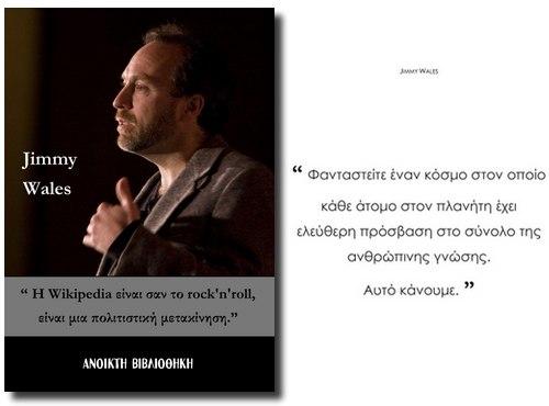 [Δωρεάν Βιβλίο]: Αποφθέγματα του Jimmy Wales, Ιδρυτή της Wikipedia