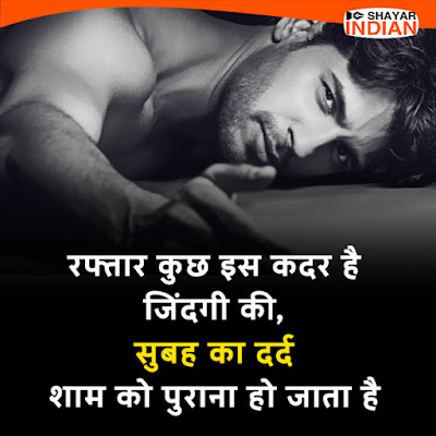 Good Evening Sad Shayari in Hindi