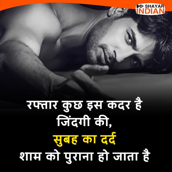 Good Evening Sad Shayari, Status in Hindi