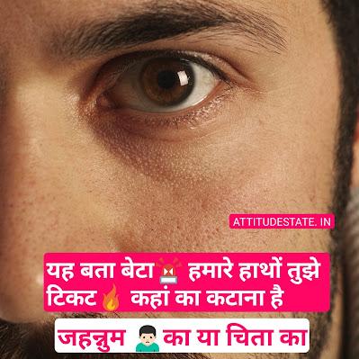 Attitude शायरी - Attitude Shayari Hindi - एटीट्यूड शायरी