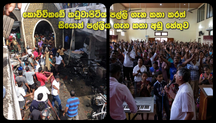 https://www.gossiplankanews.com/2019/05/zion-church-batticaloa.html