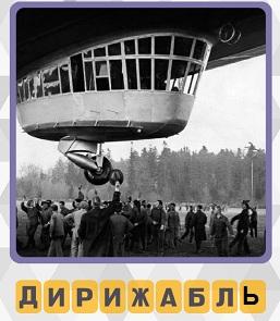 600 слов дирижабль с пассажирами на борту готов взлететь 13 уровень