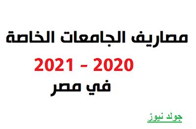 جميع أسعارالجامعات الخاصة في مصر2021 أزهر وعام
