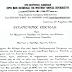 """Ιωάννινα:2.000 ευρώ  για τα συσσίτια Περιβλέπτου Το """"ευχαριστώ""""της Ενορίας στον πρόεδρο της Βουλής"""