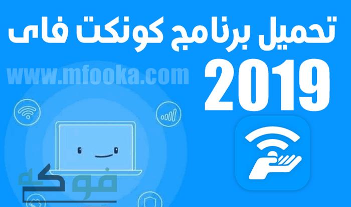 تحميل برنامج كونكت فاى مجانا من ميديا فاير مجانا 2019 -  download connectify