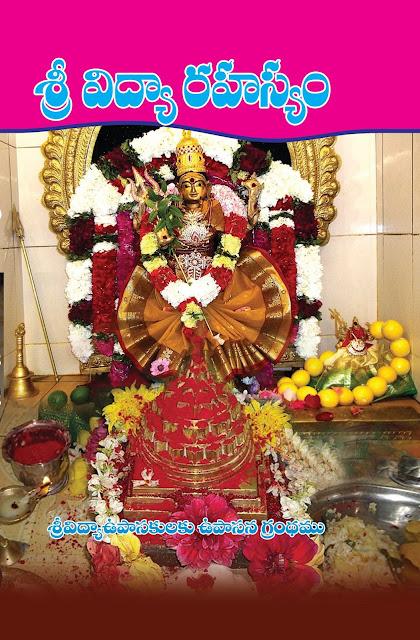 శ్రీ విద్యా రహస్యం | Sri Vidya Rahasyam | GRANTHANIDHI | MOHANPUBLICATIONS | bhaktipustakalu