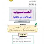 تحميل كتب منهج صف اول ثانوي pdf اليمن %25D8%25AD%25D8%25A7%25D8%25B3%25D9%2588%25D8%25A8