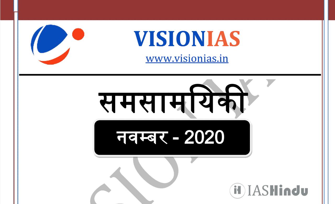 Vision IAS Current Affairs Hindi November 2020