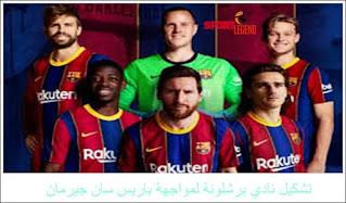 تشكيل نادي برشلونة لمواجهة باريس سان جيرمان