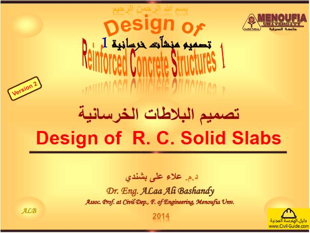 تحميل مذكرة وملف تصميم البلاطات الخرسانية المصمتة pdf (سوليد سلاب) | للدكتور علاء علي بشندي | كلية الهندسة جامعة المنوفية Design of R. C. Solid Slabs | Dr. Eng. Alaa Ali Bashandy