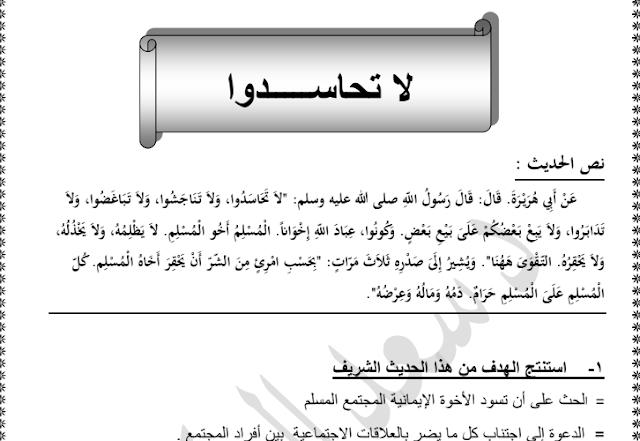 مذكرات المكاوي لغة عربية الصف العاشر الفصل الثاني ثانوية الشيخ سعد الصباح