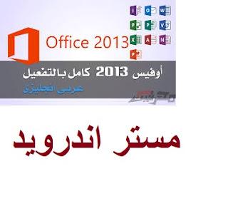 تحميل برنامج اوفيس microsoft office 2013 كامل مجانا بالسيريال للكمبيوتر 64 bit و 32 bit