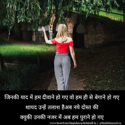 Best 2021 Shayari Bewafai in Hindi with images