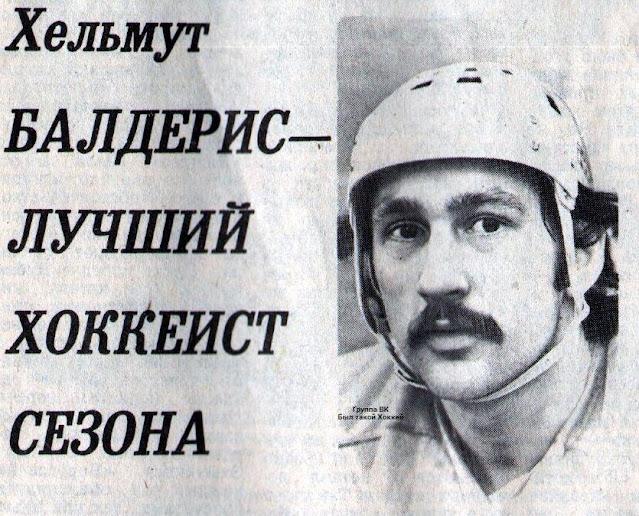 Хельмут Балдерис Динамо Рига