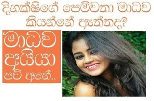 Gossip Chat with Dinakshi Priyasad