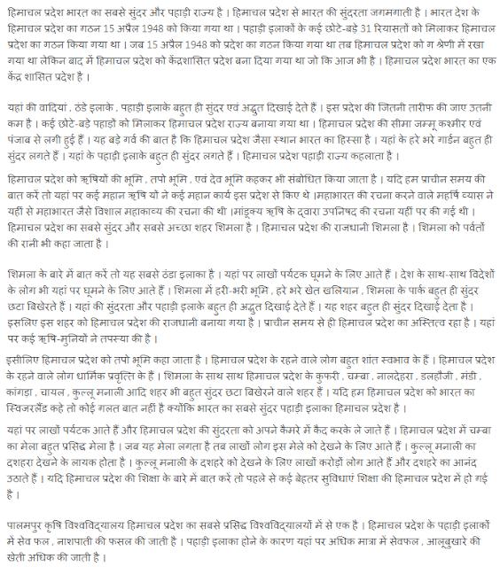 हिमाचल प्रदेश पर निबंध Essay on himachal pradesh in hindi