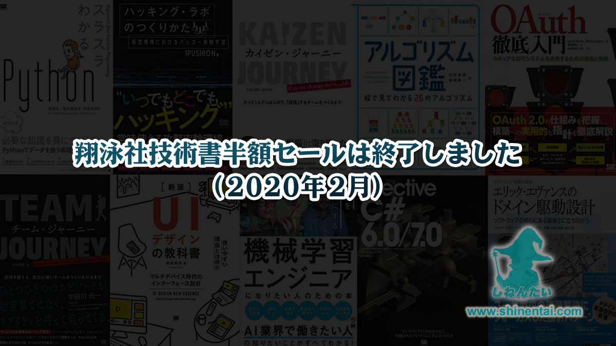 【終了】翔泳社Kindle技術書大規模50%OFFセール開催中:1000冊以上対象(2020/2/20まで)