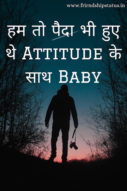 Attitude Status for Boys in Hindi