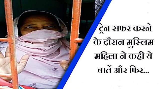 ट्रेन में मुस्लिम महिला ने सरकार के लिए कही ये बात, रेल मंत्री ने शेयर किया वीडियो