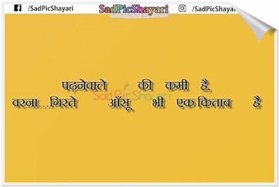 bewafa shayari hindi photo download hd
