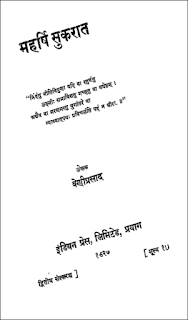 mahrishi-sukraat-hindi-pustak-pdf-44-books