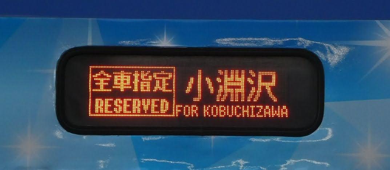 小海線 HIGH RAIL2号 小淵沢行き キハ110形