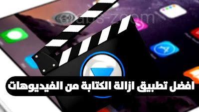 برنامج إزالة الكتابة او لوجو او شعار من الفيديو للاندرويد و الايفون