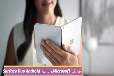 يقال أن Microsoft تؤخر جهاز Surface Duo Android