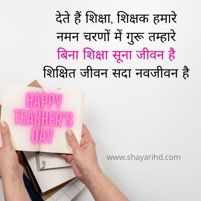 Happy Teachers Day Shayari in Hindi 2021- शिक्षक दिवस पर शायरी