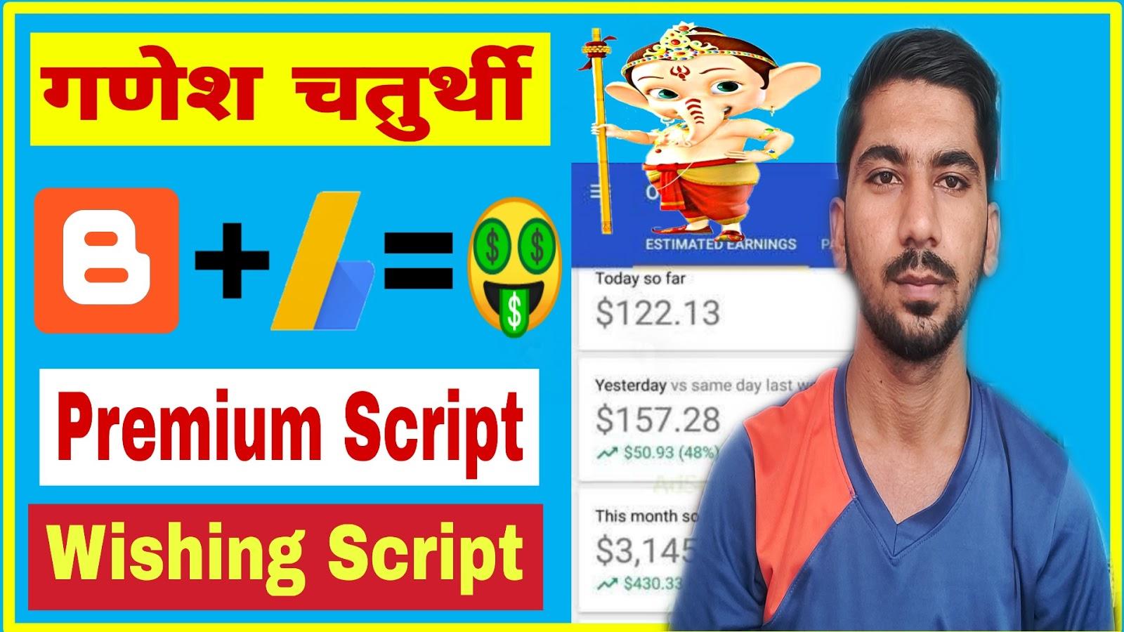 Ganesh Chaturthi Wishing Script 2020