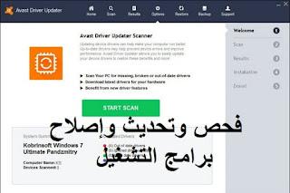 Avast Driver Updater 2-5-6 فحص وتحديث وإصلاح برامج التشغيل
