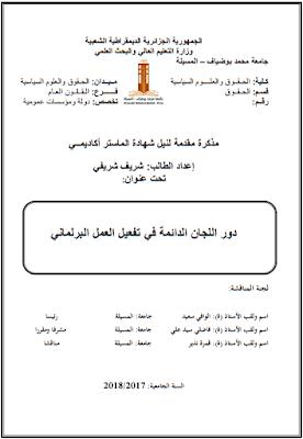 مذكرة ماستر: دور اللجان الدائمة في تفعيل العمل البرلماني PDF