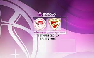 Οι κριτές σήμερα στο Eurocup γυναικών Ολυμπιακός - Μίσκολτς (ΣΕΦ 19.00)