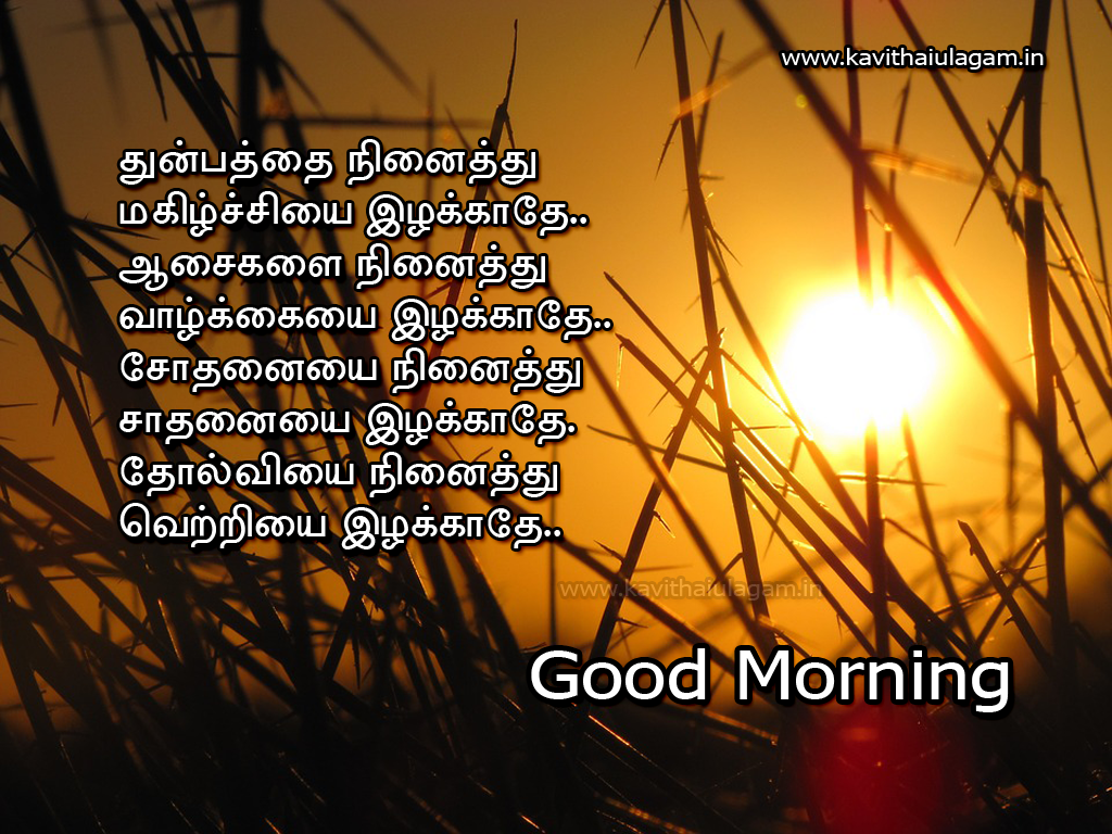 Good Morning Love Kavithai : Good morning kavithai in tamil