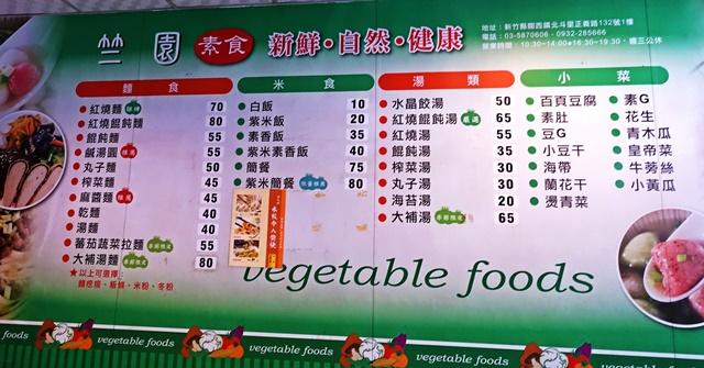 竺園素食菜單~新竹關西素食