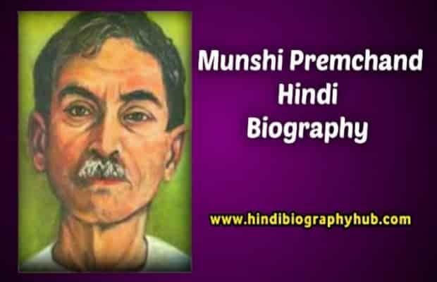 बाल विधवा के पति मुंशी प्रेमचंद का जीवन परिचय | Short Biography of Munshi Premchand in Hindi