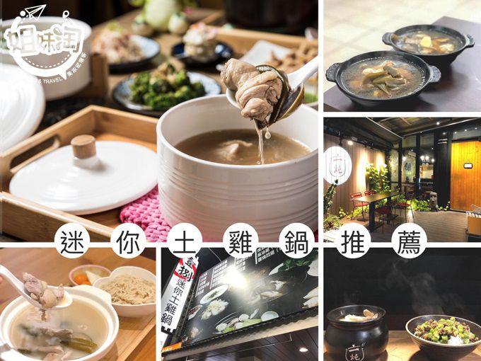 高雄個人土雞鍋,一炖土雞鍋,領鮮土雞鍋,城裡小月光,捌捌個人土雞鍋,食光雞