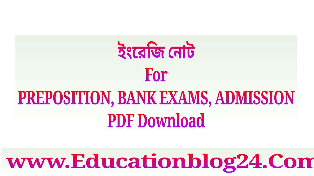 ইংরেজি নোট For PREPOSITION, BANK EXAMS, ADMISSION PDF Download