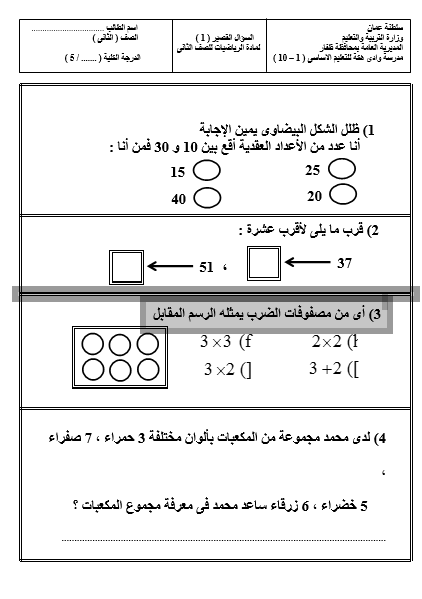 مراجعة وامتحانات في الرياضيات للصف الثاني