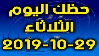 حظك اليوم الثلاثاء 29-10-2019 -Daily Horoscope