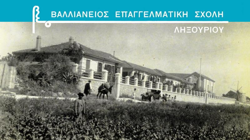 Τριήμερο εκδηλώσεων μνήμης στη Βαλλιάνειο Επαγγελματική Σχολή Ληξουρίου