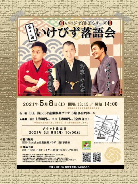 令和3年5月8日(土)に、東京都豊島区西池袋エリアにある IKE・Bizとしま産業振興プラザ でおこなわれる第12回 いけびず落語会 の紹介。